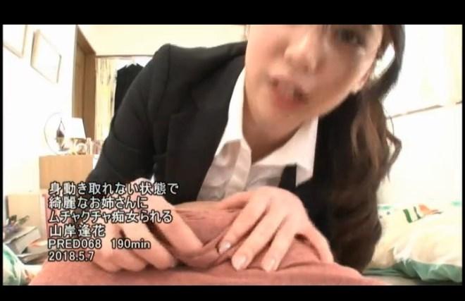 山岸逢花 (36)