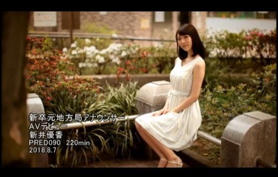 新井優香 (17)