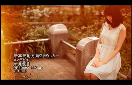 新井優香 (15)