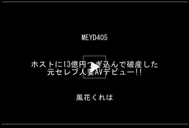 風花くれは_動画