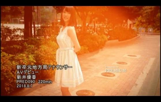 新井優香 (14)