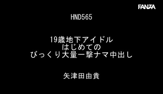 矢津田由貴 (25)