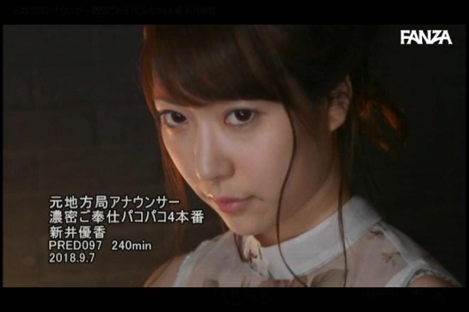 新井優香 (13)
