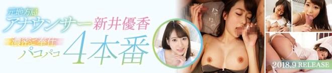 arai_yuuka