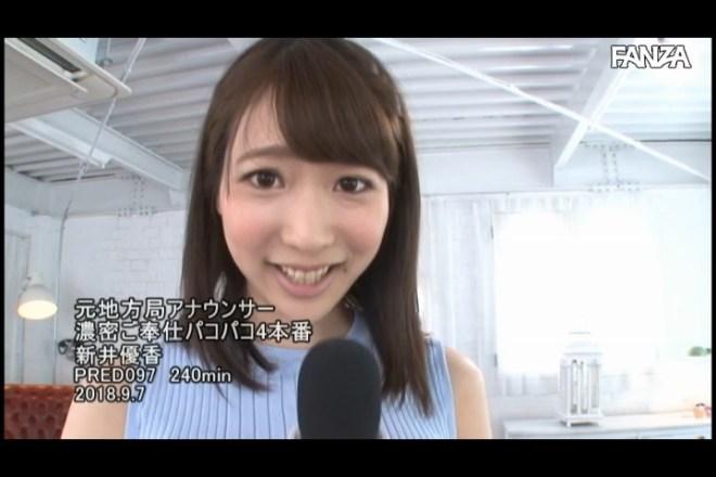 新井優香 (19)