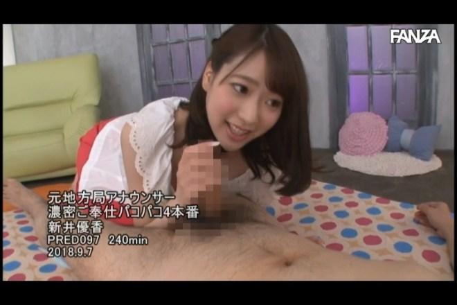 新井優香 (27)