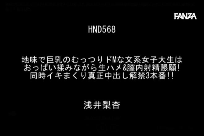 浅井梨杏 (46)