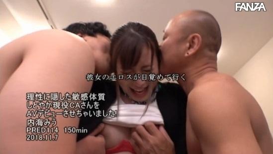 内海みう (31)
