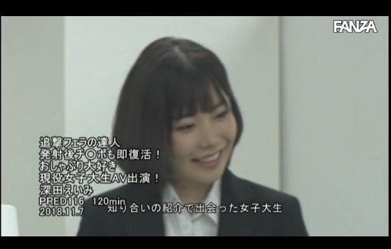 深田えいみ (27)