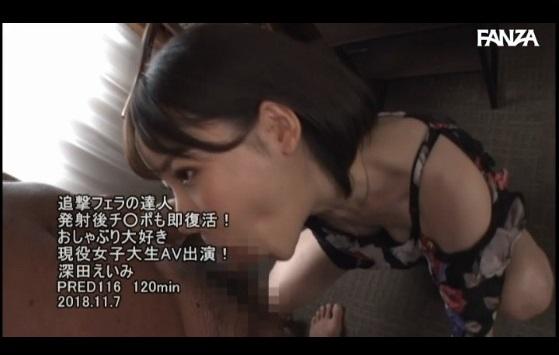 深田えいみ (35)