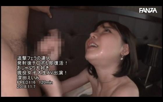 深田えいみ (51)