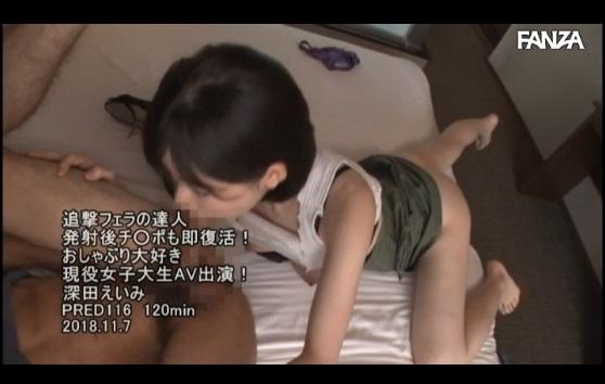深田えいみ (39)