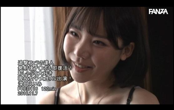 深田えいみ (31)
