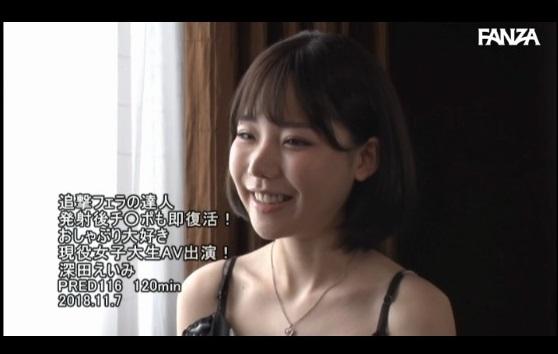 深田えいみ (32)