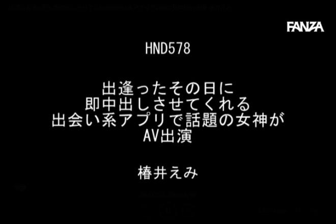 椿井えみ (36)