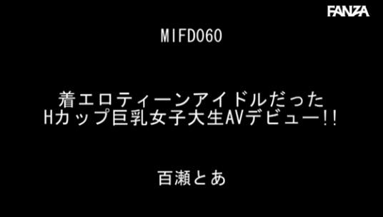 百瀬とあ (12)