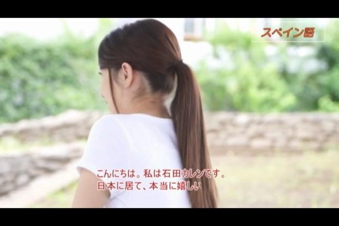 石田カレン (18)