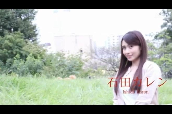 石田カレン (23)