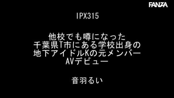 音羽るい (14)