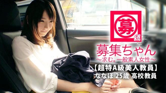 加瀬ななほ (11)