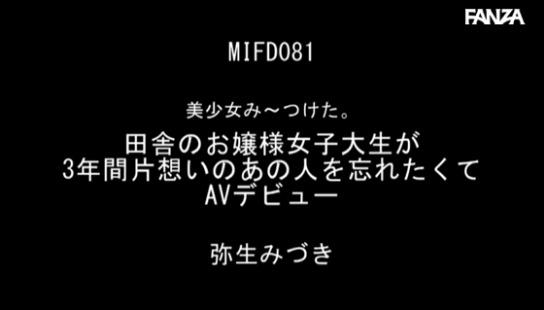 弥生みづき (13)