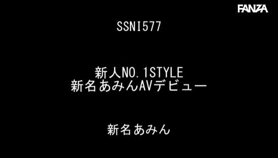 新名あみん (34)