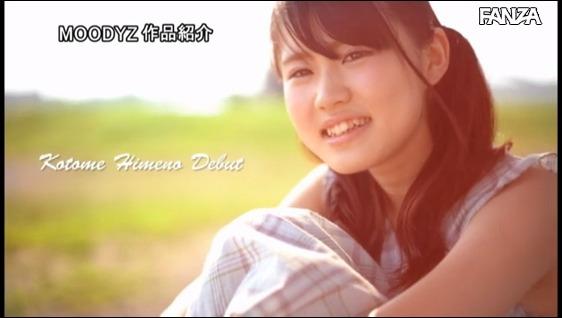 姫野ことめ (14)