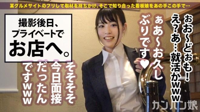 志田雪奈 (60)