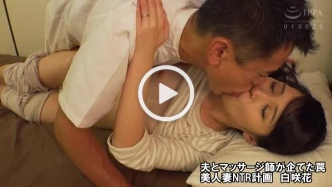 白咲花 AV女優 (1)