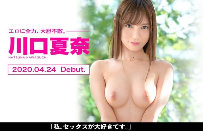 川口夏奈 (1)