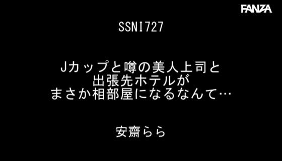安齋らら (12)