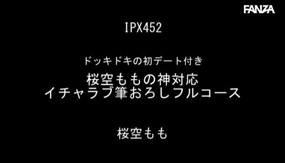 桜空もも (37)