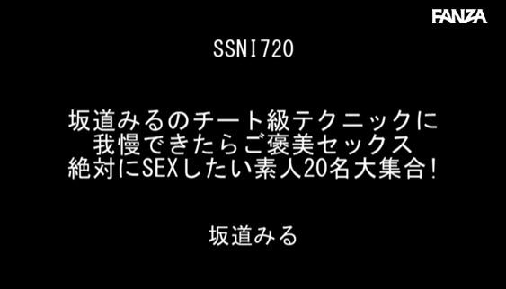 坂道みる (12)