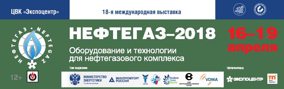 Neftegaz_17_Shapka-2-01-rus