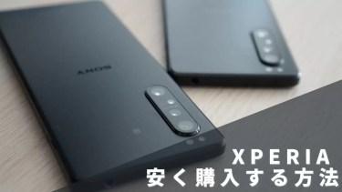 国内版「Xperia」を少しでも安く購入する方法