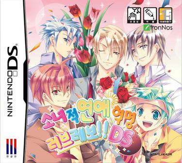 Ds Games Kuroishiro