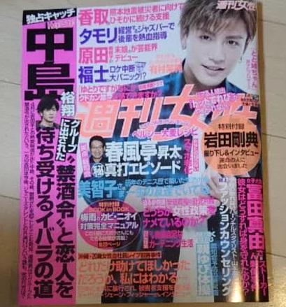 週刊女性0531 (1)
