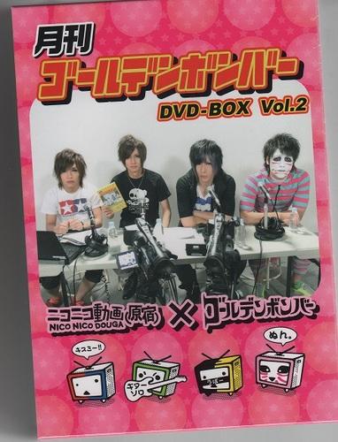 月刊ゴールデンボンバー Vol.2 6巻セットDVD-BOX表.jpeg