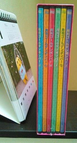 月刊ゴールデンボンバー Vol.2 6巻セットDVD-BOX裏縦.jpg