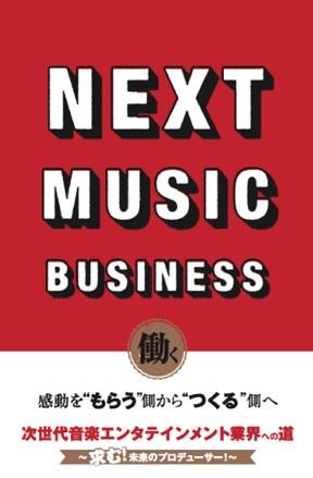 音楽業界.jpg