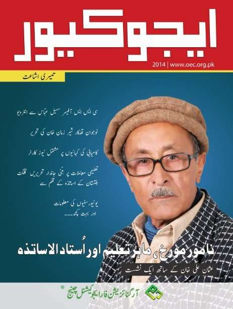 Professor Usman appeared on the cover page of Educure magazine