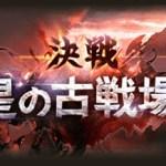 【グラブル】次回以降の古戦場の開催時期と属性が発表!8月中旬:土有利、9月下旬:火有利!