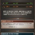 【グラブル】新召喚石シャインホーク・ガルラの性能が判明!まさかのカツオ石2周目wwwwww
