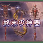 【グラブル】終末武器5凸って神石と方陣どちらも作った方が良いとかあるのか・・・肉集め用とそれ以外での使い分けで両方作るのもあり?