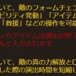 【グラブル】敵のフォームチェンジ演出中に操作可能になるアプデが実施・・・アビリティレールに入力できるだけで行動自体は演出後