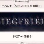 【グラブル】新ストイベ「SIEGFRIED」は四騎士イベ・・・天司、四騎士、組織などのシリーズものストイベは多すぎる?