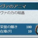【グラブル】栄誉の輝き交換にマグナ2アニマが追加・・・ノーマルアニマで交換レートは栄誉100/月制限10個ってどうなの?