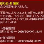 【グラブル】本日18:10のアプデ直後に発生したエラーのため「000」の開催期間を1日延長