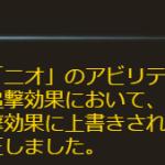 【グラブル】ニオ4アビの追撃が上書きされる不具合を修正・・・告知なしの枠変更でナーフかとも思ったが流石に不具合だったか