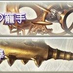 【グラブル】モンク英雄武器「修武の篭手」と「金砕棒」が実装・・・修武の篭手は武芸百般に累積攻防DOWN追加で運用に幅が出る性能、金砕棒は純粋に火力UPな性能